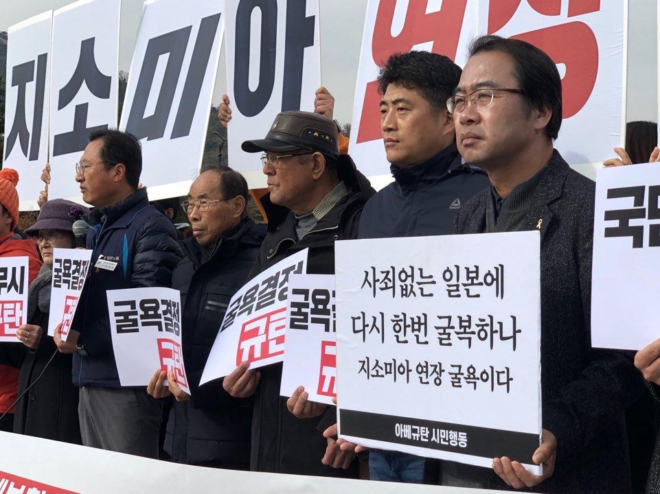 23일 오후 1시께 청와대 분수대 앞에서 아베규탄시민행동(시민행동)이 기자회견을 열고 전날 정부가 지소미아의 종료 효력을 정지한 데 대해 반대의 목소리를 냈다.