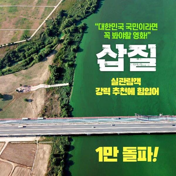 개봉 10일만에 독립영화 흥행 기준 1만 관객을 돌파한 <삽질>