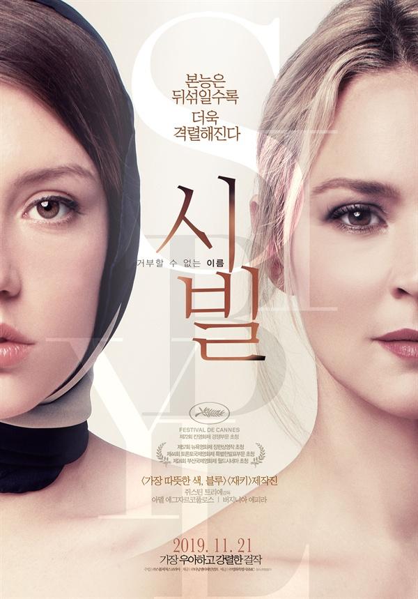 영화 <시빌> 포스터