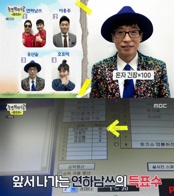 MBC < 놀면 뭐하니 - 뽕포유 >의 한 장면