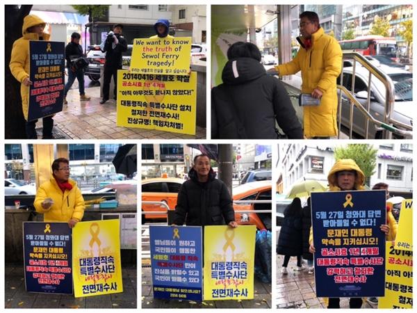 비를 맞으며 홍대입구역에서 시민들과 함께 피켓팅을 하고 있는 김재만씨. .