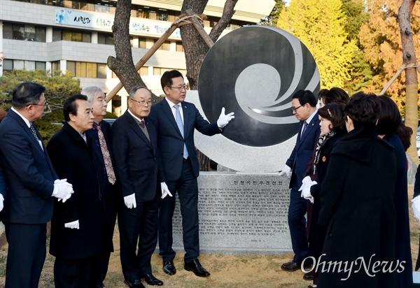 박남춘 인천시장이 11월 22일 시청 앞 인천애뜰에서 열린 '시민주권선언 기념비 제막식 및 인천애뜰 개장 기념식수 행사'에서 기념비를 제막하고 있다.
