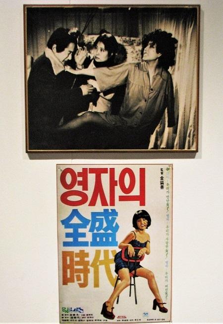 지난 7월 예술의 전당에서 열린 '포스터로 본 한국영화 100년' 전시회에 전시된 <영자의 전성시대> 포스터와 스틸사진
