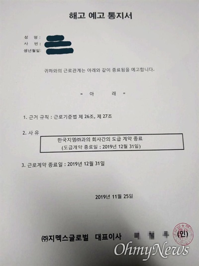 한국지엠 창원공장 사내하청업체가 비정규직한테 11월 25일 보낸 '해고 예고 통지서'.