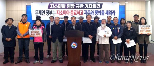 아베규탄경남행동은 11월 25일 경남도청 프레스센터에서 '지소미아' 관련 기자회견을 열었다.