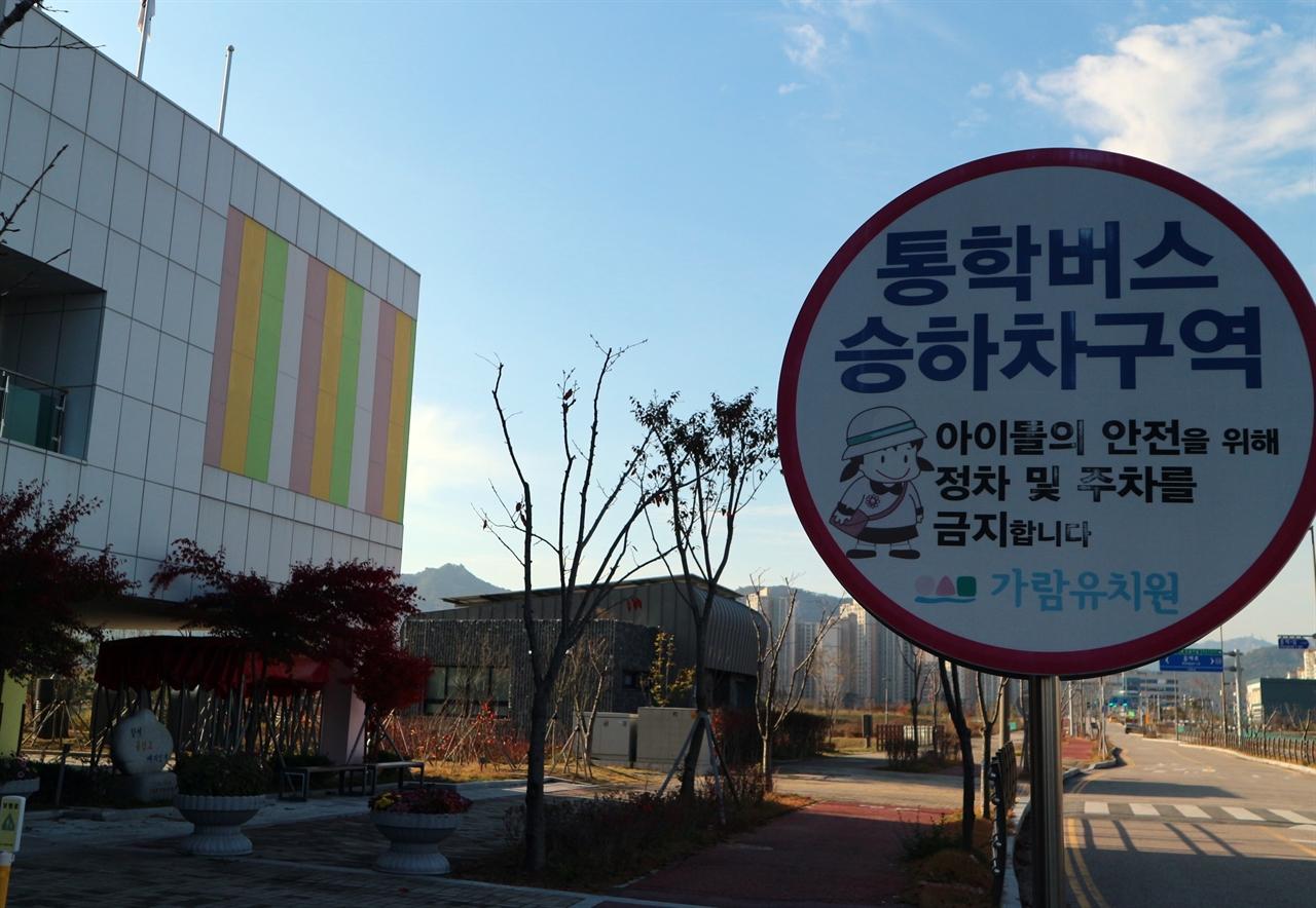 통학버스승하차구역 표지판을 자체설치한 가람유치원