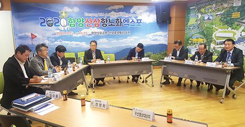 11월21일  엑스포조직위 회의실에서 열린 자문회의.