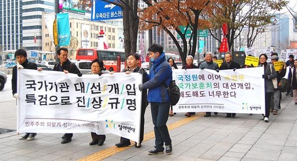 2013년 12월 국정원의 댓글 대선 개입을 규탄하고 진상규명을 촉구하는 모습