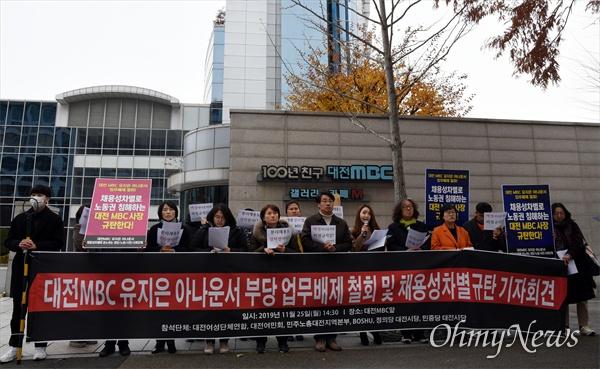 """대전지역 여성·언론단체 등은 25일 오후 대전MBC 정문 앞에서 기자회견을 열어 """"대전MBC는 유지은 아나운서에 대한 부당한 업무배제를 철회하고, 고용 성차별을 사과·시정하라""""고 촉구했다."""