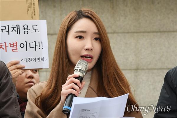 """대전지역 여성·언론단체 등은 25일 오후 대전MBC 정문 앞에서 기자회견을 열어 """"대전MBC는 유지은 아나운서에 대한 부당한 업무배제를 철회하고, 고용 성차별을 사과·시정하라""""고 촉구했다. 사진은 발언을 하고 있는 유지은 아나운서."""