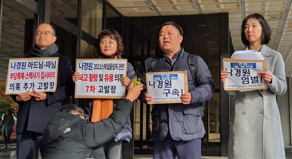 25일 오후 안진걸 민생경제연구소장 등 시민단체 관계자들이 '나경원 원내대표 7차 고발장'을 검찰에 내기 전 기자회견을 열고 있다.