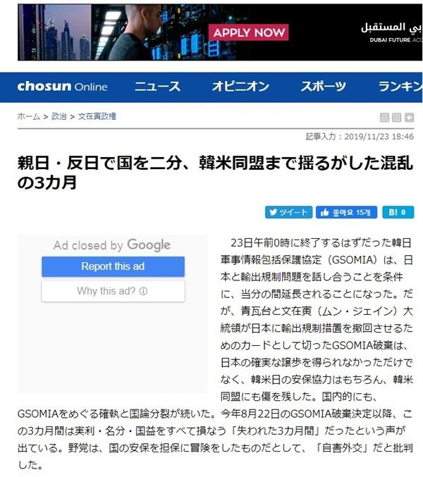 <조선일보> 일본어판의 해당 보도