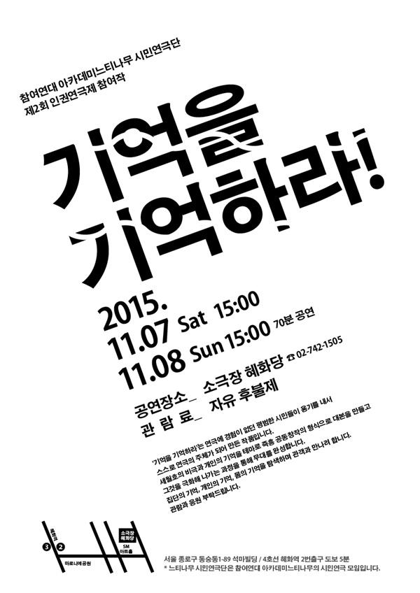 느티나무 시민연극단이 처음으로 상연한 연극 《기억을 기억하라》
