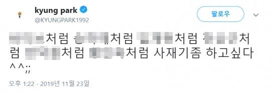 지난 24일 박경은 자신의 트위터 계정을 통해 특정 가수들의 실명과 함께 사재기를 언급해 큰 파문을 일으켰다