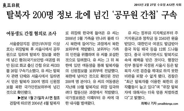 2013년 2월 27일 자 <동아일보>