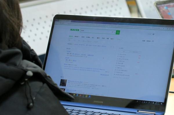 방담에 참여한 한 학생이 인터넷 포털 사이트에서 '염치'란 단어를 검색해 노트북 화면에 띄워놓고 있다.