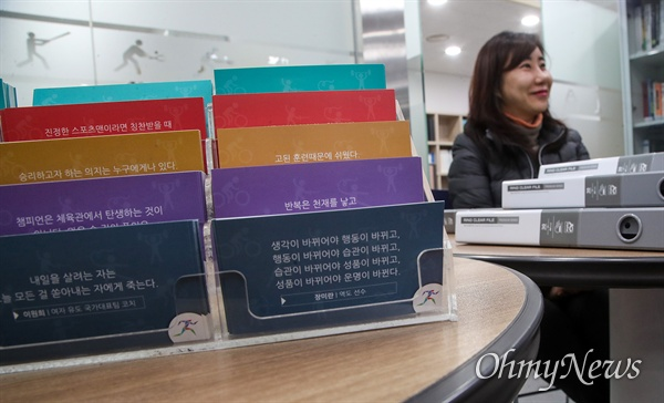 서울스포츠과학센터는 선수들의 심리적 안정감에 도움을 주기 위해 루틴 카드를 만들어 제공하고 있다.