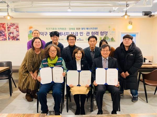 지난 20일과 25일 대덕에너지카페에서 대덕구 재생에너지 보급 민관 협력 협약식이 열렸다.