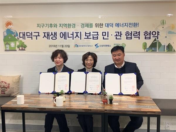 지난 20일 대덕구, 대전충남녹색연합, 신성이앤에스가 '대덕구 재생에너지 보급 민관 협력' 협약식을 맺었다.
