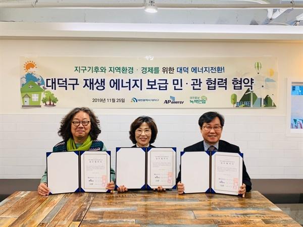 지난 25일 대덕구, 대전충남녹색연합, 에이피에너지가 '대덕구 재생에너지 보급 민관 협력' 협약식을 맺었다.