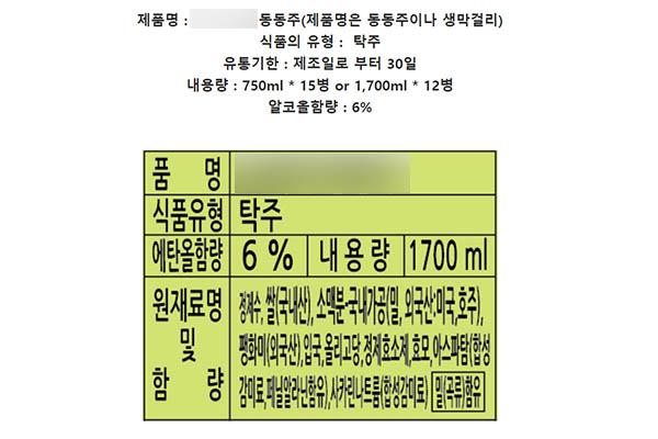 우리나라에서 판매되고 있는 한 막걸리의 주요 성분표.