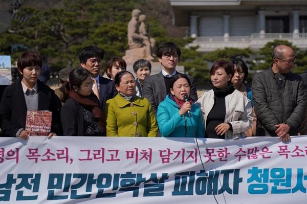 베트남전 민간인 학살 피해자 청원서 제출 기자회견