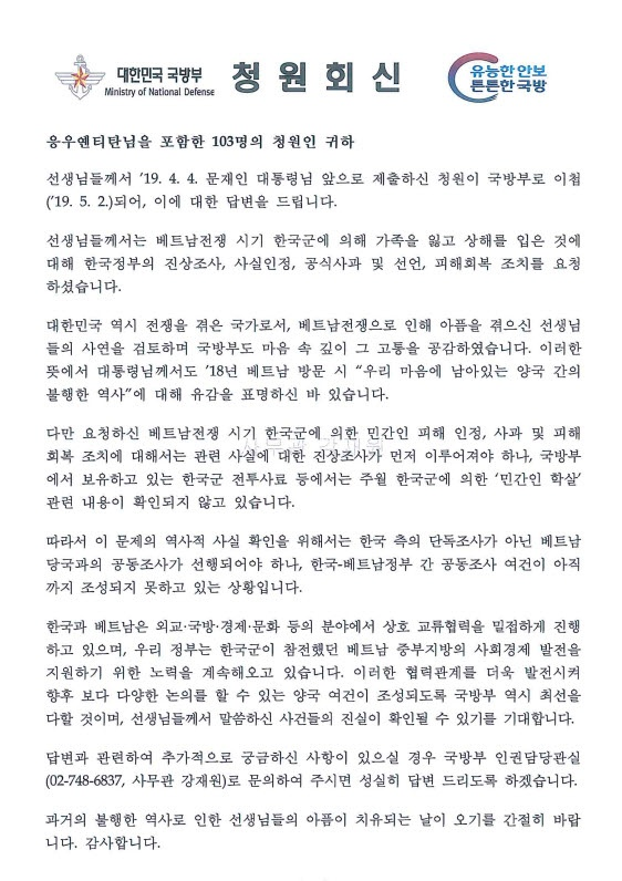 베트남전 민간인 학살 피해자 103명의 청원에 대한 한국 정부의 공식 입장