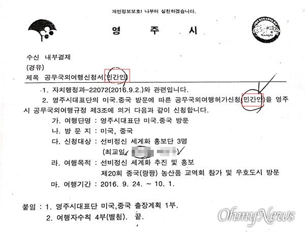 영주시가 작성한 '공무국외여행신청서(민간인)'. 최교일 의원과 그의 보좌진 P씨는 선비정신세계화 홍보단으로 이름을 올렸다.