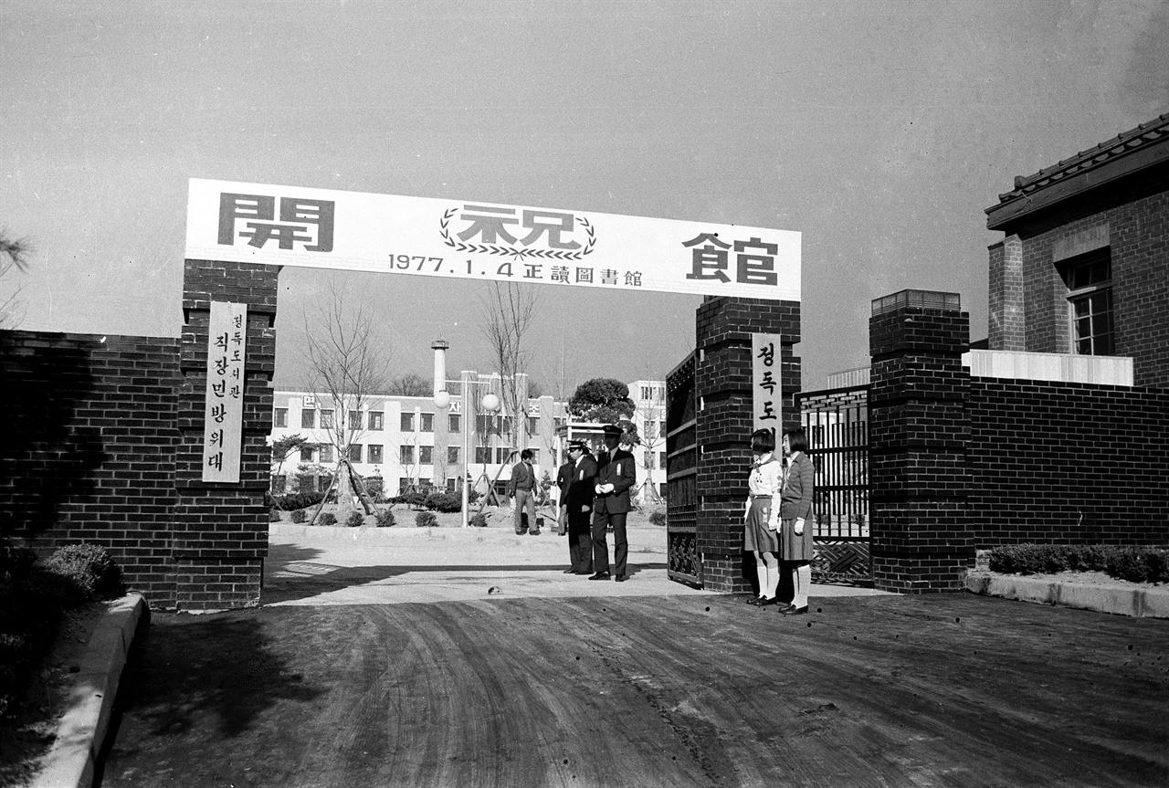 개관 시점의 정독도서관 70년 넘게 화동에 자리했던 경기고등학교는 1976년 2월 20일 삼성동으로 이전했다. 학교 건물과 교정을 보존하는 조건으로 경기고등학교는 1977년 1월 4일 정독도서관으로 재탄생했다.