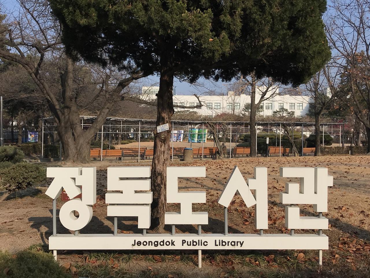정독도서관 1977년 문을 열어 올해로 개관 42주년을 맞았다. 역사는 종로도서관과 남산도서관의 절반에 불과하지만, 서울에서 가장 장서가 많은 도서관이다. 50만 점 이상의 자료를 소장하고 있고, 1,862석의 좌석을 보유하고 있다.