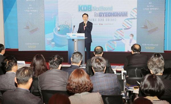 26일 오후 경남창조경제혁신센터에서 열린 '케이디비(KDB) 넥스트라운드(NextRound) 인 경남'.