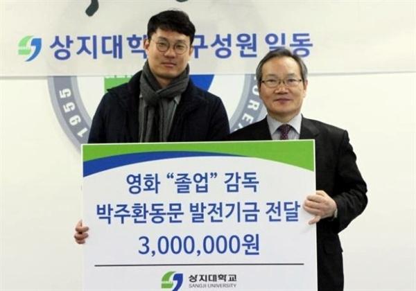 영화<졸업>의 박주환 감독이 지난 3월 정대화 총장에게 발전기금 300만원을 내고 있다.