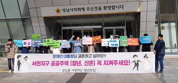 성남을 사랑하는 청년 모임, 기자회견