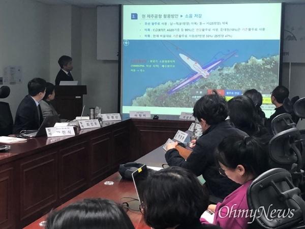 26일, 서울 여의도 국회의원회관 제3 간담회실에서 열린 '제주 제2공항 전략환경평가, 무엇이 쟁점인가?'란 토론회에서 사회 및 환경분야 전문가들이 제주 제2공항 건설 사업 계획에 대해 쓴소리를 쏟아냈다.