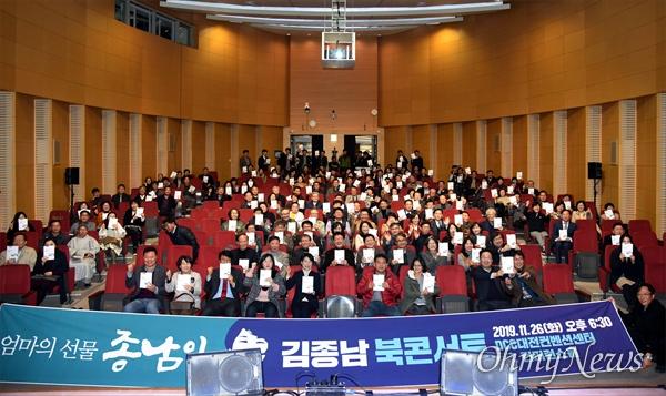 '환경운동가'인 김종남 전 대전시 민생정책자문관의 책 '엄마의 선물 종남이' 출판기념회 및 북콘서트가 26일 밤 대전 유성구 DCC 컨퍼런스홀에서 개최됐다.