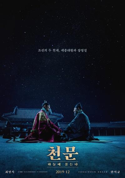 영화 <천문: 하늘에 묻는다>의 포스터.