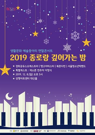 2019 종로랑 연말 콘서트 '종로랑 깊어가는 밤'