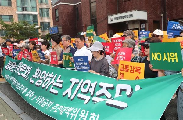 8월 28일 서울 종로구 청운효자동 주민센터 앞에서 '청운효자동, 사직동, 부암동, 평창동 집회 및 시위금지 주민대책위원회'가 집회를 열고 효자동에서 집회와 시위를 금지 할것을 촉구 하고 있다.