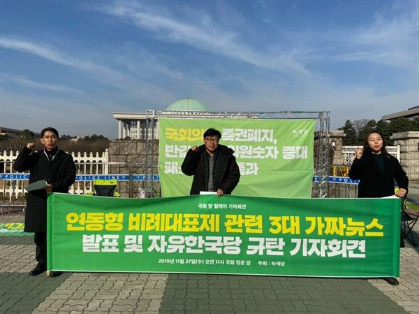 하승수 녹색당 공동운영위원장이 27일 오전 국회의사당 정문 앞에서 기자회견을 열고 자유한국당의 연동형비례대표제도 관련 '3대 가짜뉴스'를 발표하고 있다.
