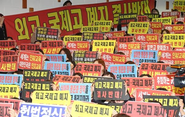 27일 오후 서울 중구 이화여자외국어고등학교에서 열린 외국어고의 일반고 전환 정책 규탄 기자회견에서 참가 학부모들이 피켓을 들고 구호를 외치고 있다.