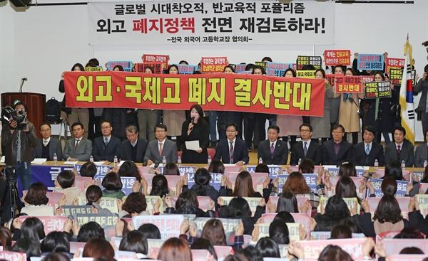27일 오후 서울 중구 이화여자외국어고등학교에서 전국외국어고교 교장 및 학부모들이 정부가 발표한 외국어고의 일반고 전환 정책을 규탄하는 구호를 외치고 있다.