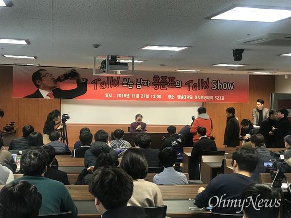 홍준표 자유한국당 전 대표가 27일 오후 영남대학교 정치행정대학에서 열린 '톡(Talk) 쏘는 남자 홍준표의 토크(Talk) 쇼'를 진행했다.
