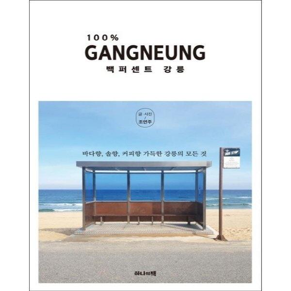 <백퍼센트 강릉> 표지