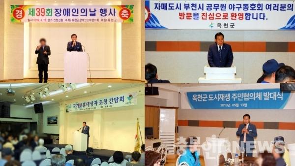 김재종 옥천군수가 딸 소유 음식점인 '명가'에서 개최된 군청 및 민관 행사에 참여한 모습 ⓒ옥천군청 홈페이지
