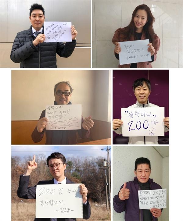 <블랙머니> 배우들의 200만 돌파 감사 인증샷