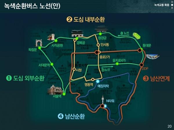 서울특별시가 공개한 녹색순환버스의 노선안.