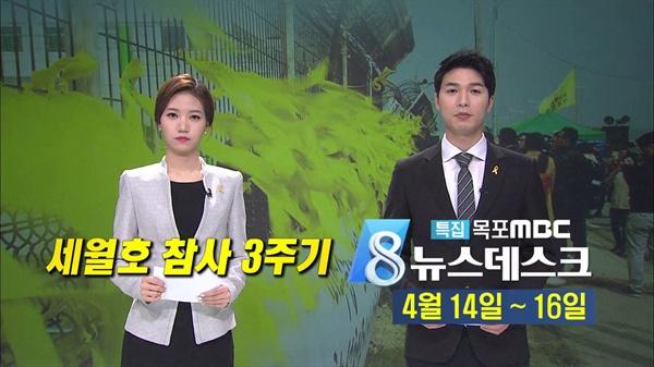세월호 3주기 참사 특집 보도를 이어간 목포 MBC