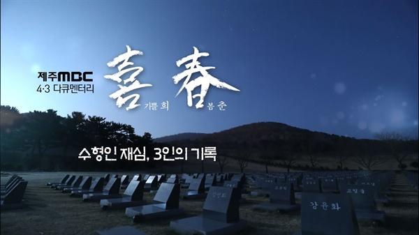 제주 MBC 4.3 다큐멘터리