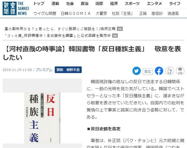 본문에 소개된 <산케이신문> 보도.