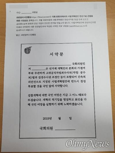 파란장미시민행동이 한 국회의원실에 팩스로 보낸 '사법개혁안 찬성 서약서'. 이들은 팩스뿐만 아니라 이메일을 통해서 서약서 양식을 보냈다.